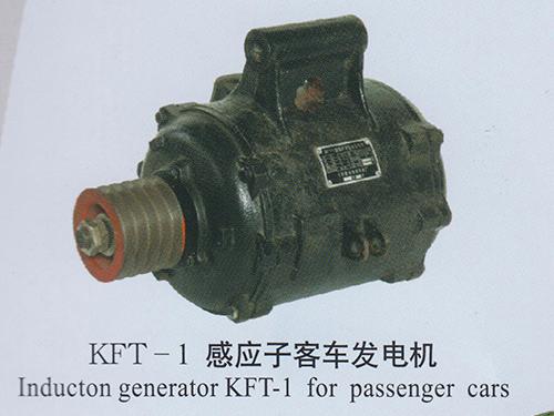 KFT-1感应子客车发动机