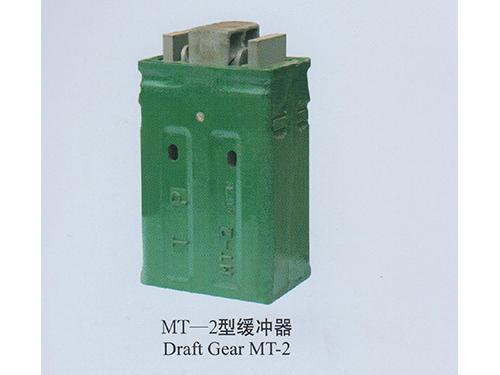 MT-2型缓冲器