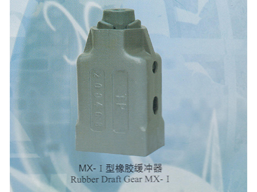 MX-I型橡胶缓冲器