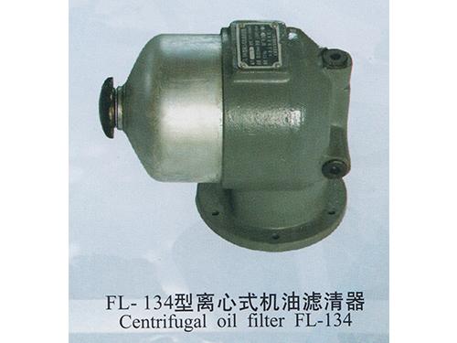 FL-134型离心式机油滤清器