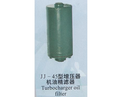 JJ-45型增压器机油精滤器