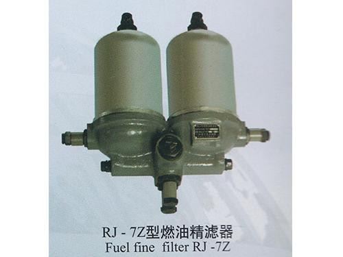 RJ-7Z型燃油精滤器