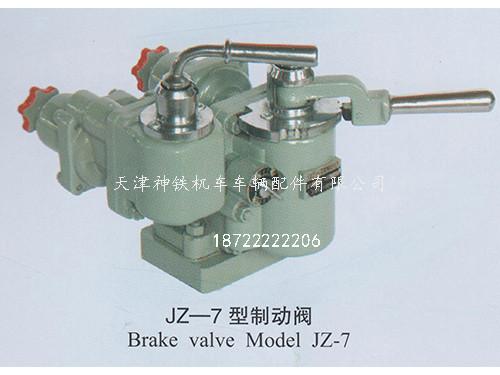 JZ-7型制动阀
