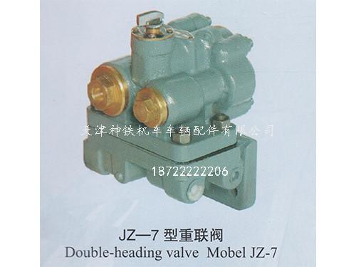 JZ-7型重联阀