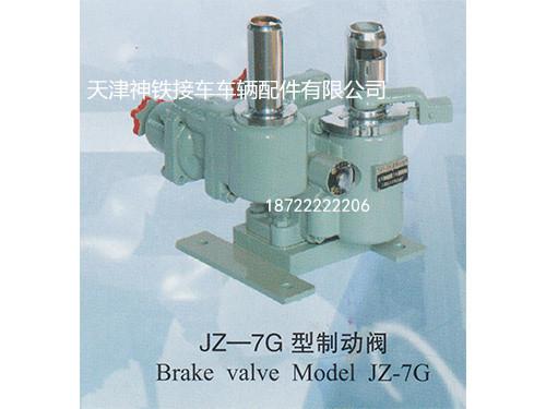 JZ-7G型制动阀
