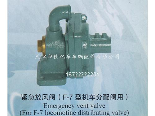紧急放风阀(F-7型机车分配阀用)