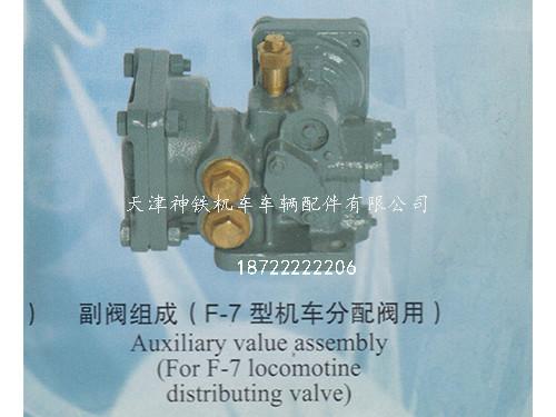 副阀组成(F-7型机车分配阀用)